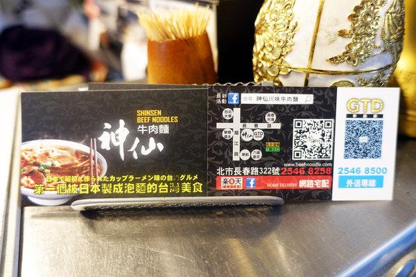 南京復興牛肉麵-神仙川味牛肉麵 (42).jpg