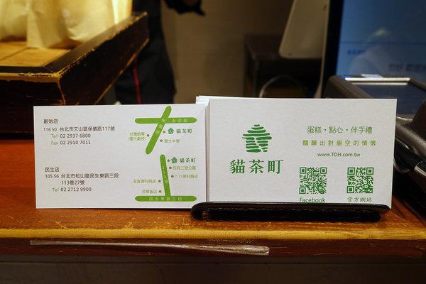 TDH貓茶町京站快閃店,開幕限定組合套餐 (33).jpg
