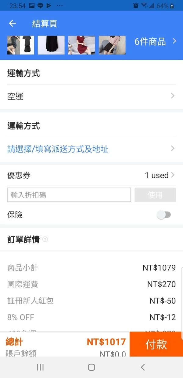 ezbuy購物,一站式全球購物平台 (10).jpg