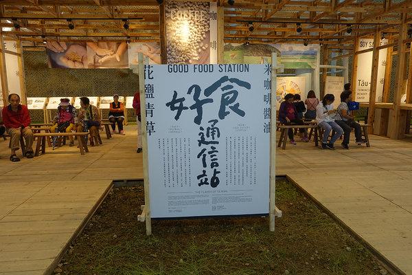 台中花博外埔園區 (25).jpg