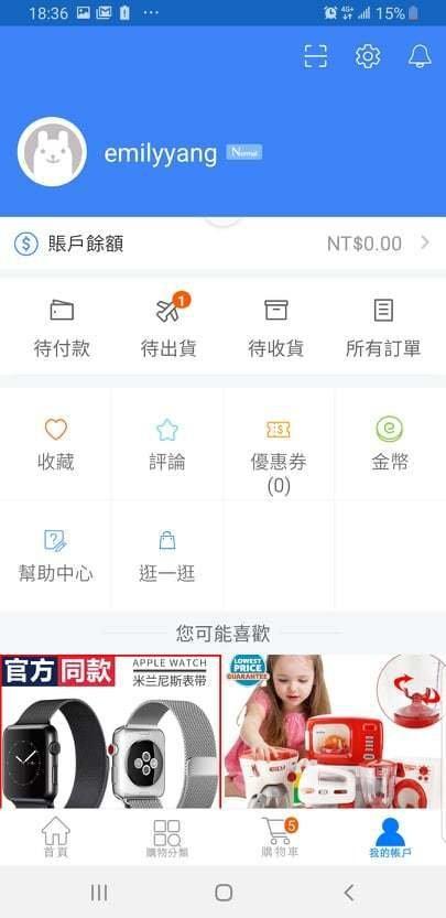 1111購物節2019-ezbuy淘寶購物 (16).jpg
