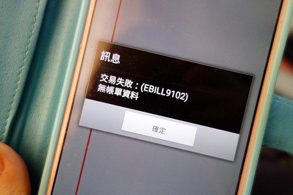 華南銀行即查即繳 (19).JPG