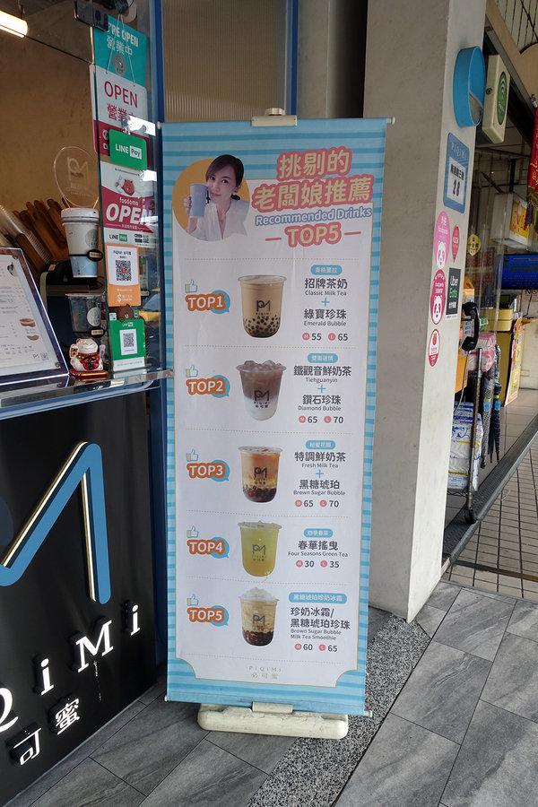 必可蜜PIQIMI夏日刨冰系列,好吃冰品甜點新上市 (6).jpg