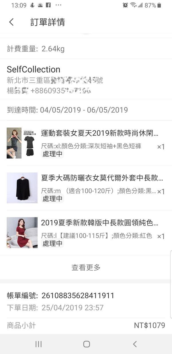 ezbuy購物,一站式全球購物平台 (18).jpg