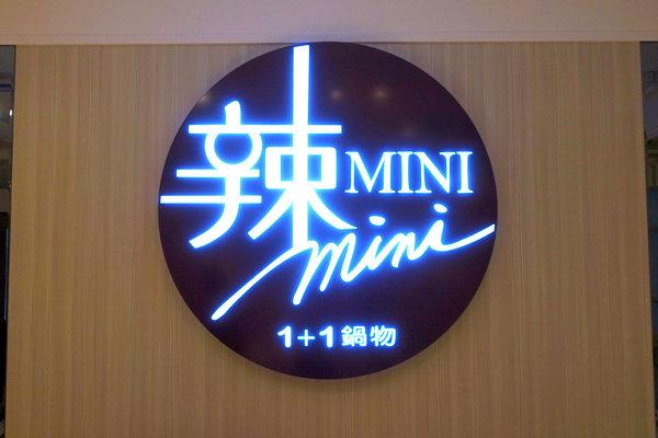 1 1鍋物辣MINI,台北京站麻辣小火鍋 (4).jpg