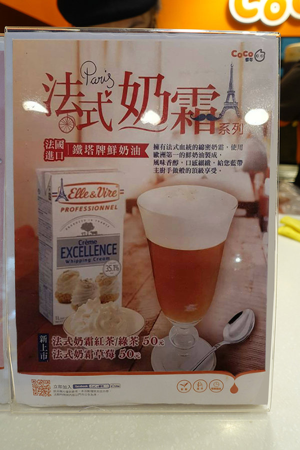 CO CO法式奶霜 (2).jpg