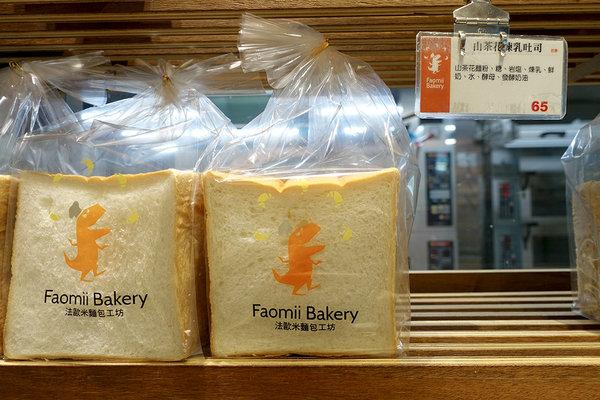 Faomii Bakery 法歐米麵包工坊 (34).jpg