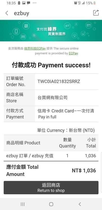 1111購物節2019-ezbuy淘寶購物 (15).jpg
