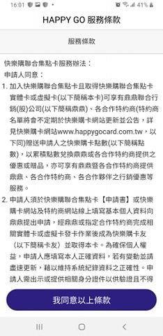 HAPPY GO Pay使用教學,最懂女人心的行動支付 (7).jpg
