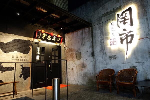 台式餐酒館台北-罔市台式餐酒館,中山區台式餐酒館聚餐 (2).jpg