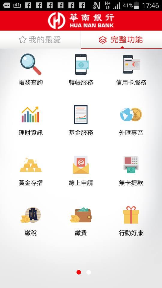 華南銀行SnY帳戶、華南行動網app (3).png
