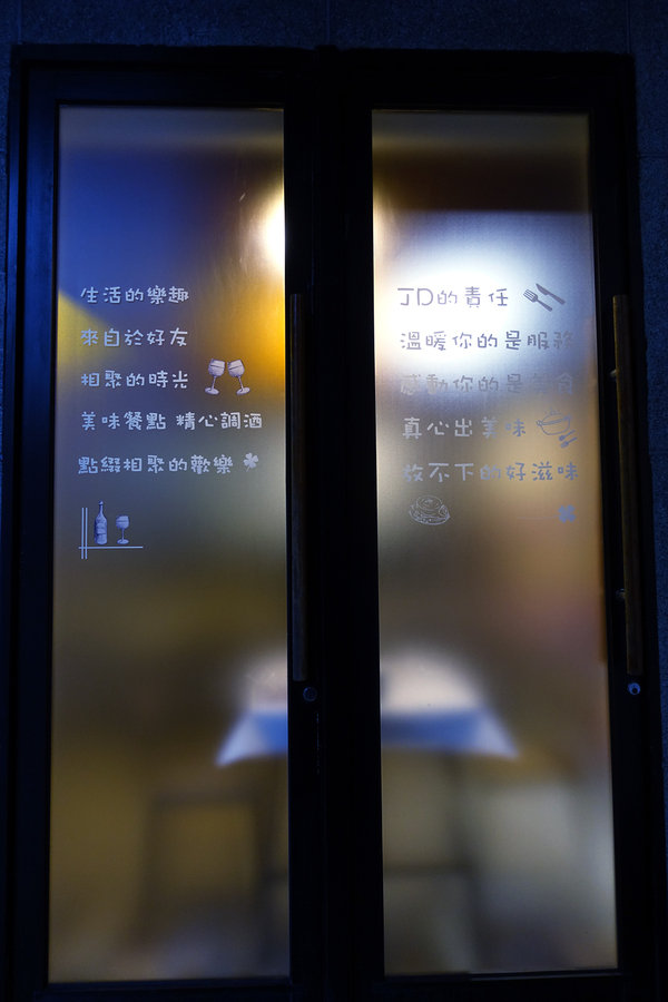 JD私廚餐酒館,板橋餐酒館推薦,板橋調酒餐廳推薦 (3).jpg