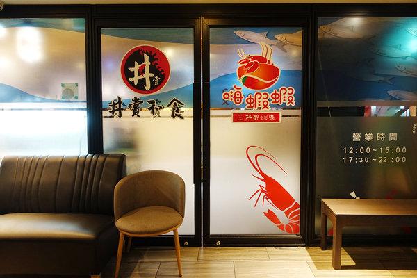 台北超值火鍋-丼賞和食嗨蝦蝦百匯鍋物吃到飽.jpg