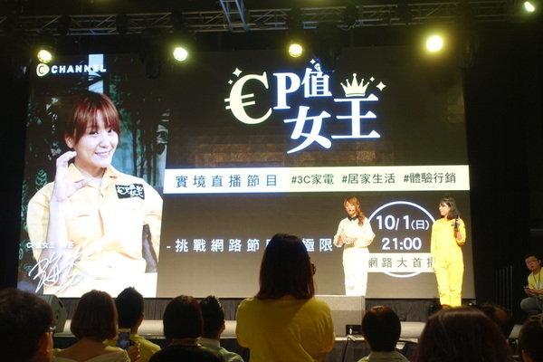 C CHANNEL 1000萬粉絲歡慶同樂會 (39).JPG