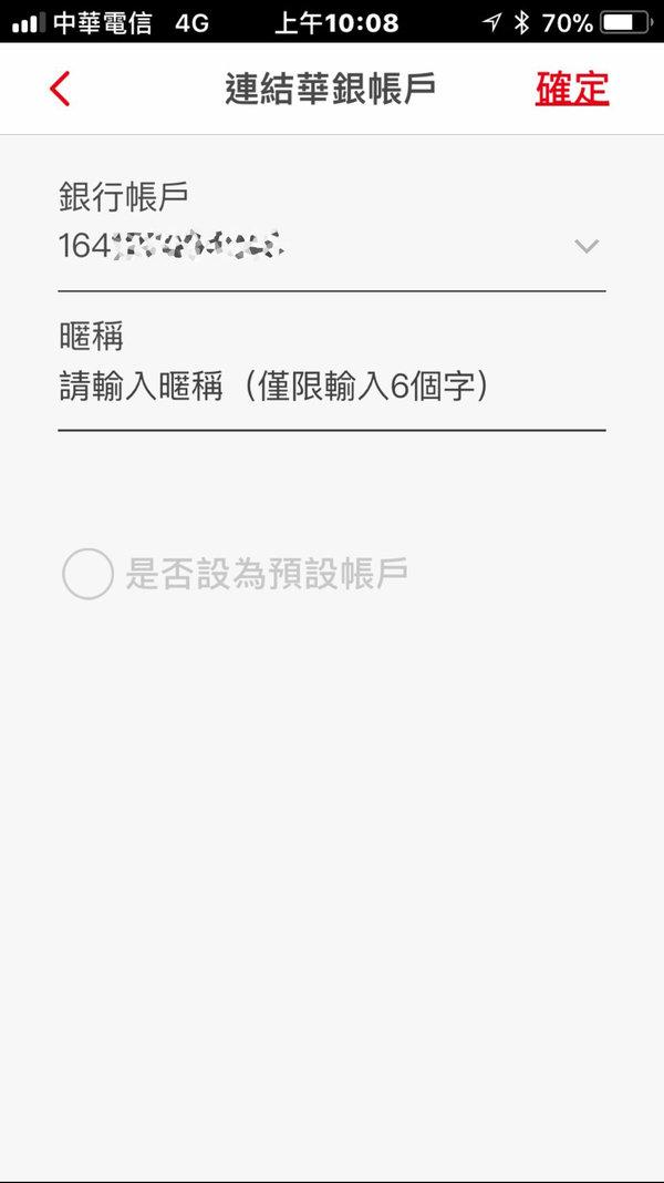華銀行動銀行台灣pay行動支付 (6).jpg