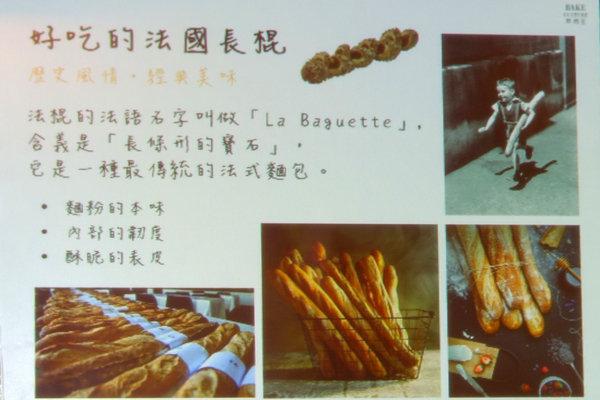貝克庄世界麵包分享日 (23).jpg