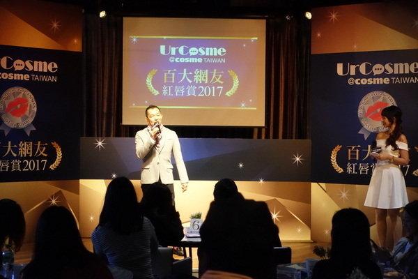 2017 UrCosme百大網友紅唇賞 (12).JPG