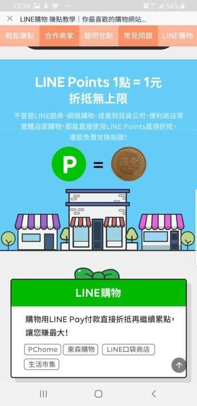line購物教學-line購物蝦皮,line購物點數回饋,一次瀏覽、比價各大平台,LINE POINTS輕鬆賺點,換購LINE貼圖、消費金額1點折1元
