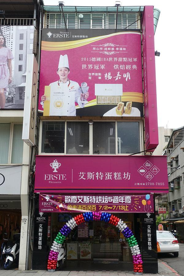 安區甜點店艾斯特烘焙坊Erste Patisserie 4週年慶優惠 (2).jpg