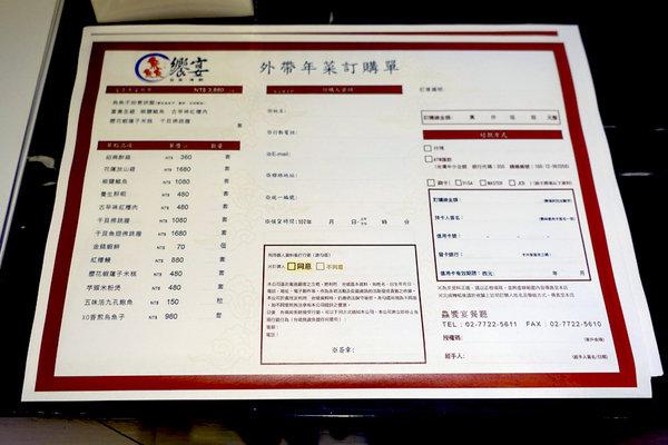 鱻饗宴台菜海鮮酒家菜 (7).jpg
