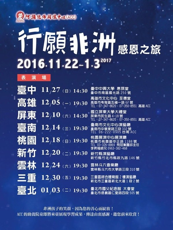 2016 ACC行願非洲感恩之旅 (31).jpg