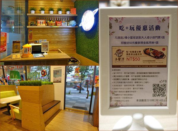 小星球家庭餐廳 (5).jpg