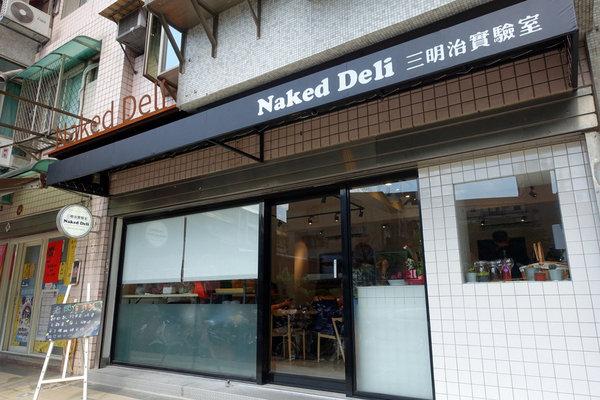 三明治實驗室Naked Deli (2).JPG