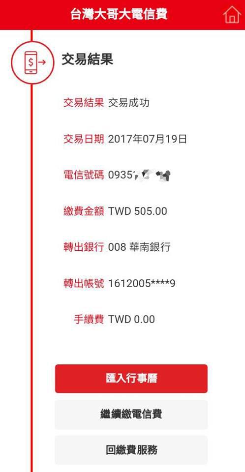 華南銀行即查即繳 (10).jpg