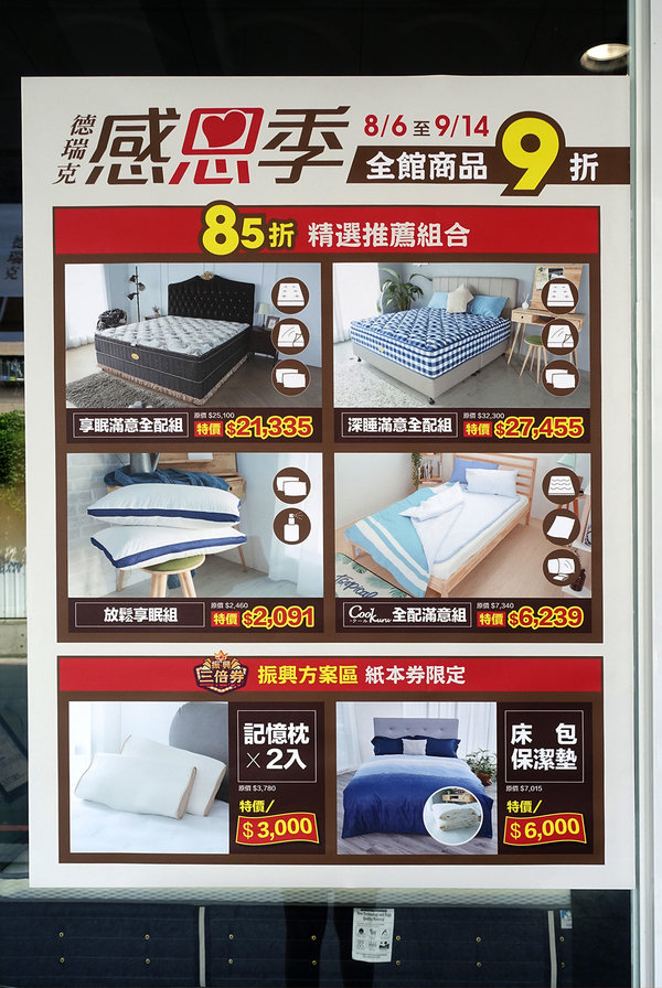蘆洲床墊推薦-德瑞克名床,大台北獨立筒床墊 (3).jpg