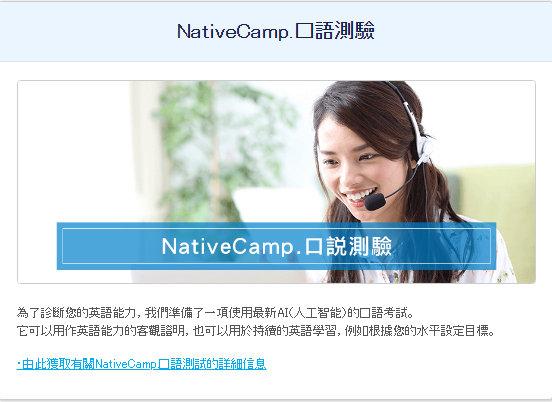 native camp心得感想、註冊教學,便宜線上英文 (30).jpg