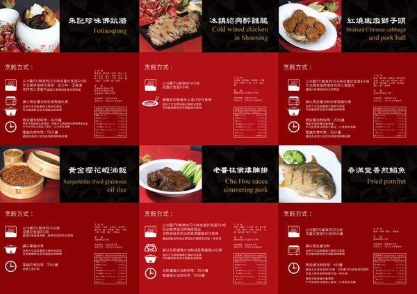 151208_朱記_烹飪手冊(A3)背.jpg