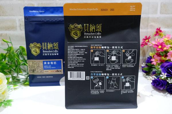 貝納頌冷熱萃咖啡包黃金曼巴、果香綜合 (5).jpg