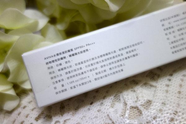 AVIVA水潤保濕防曬霜SPF50 PA    (4).JPG