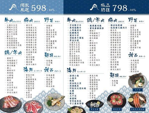 蘆洲燒烤火鍋吃到飽,赤富士日式無煙燒肉鍋物蘆洲店 (3).jpg