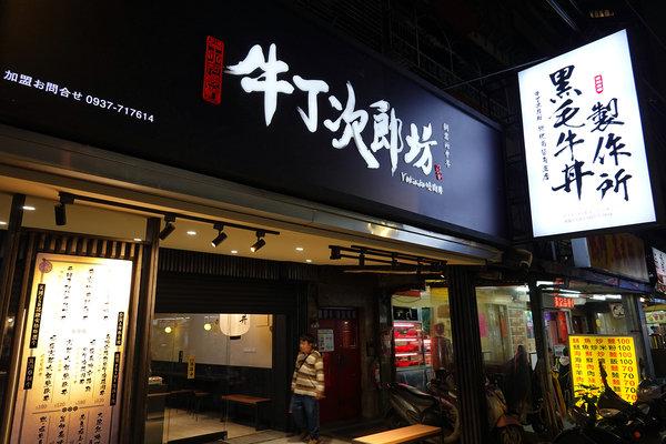 牛丁次郎坊南勢角支店,興南夜市旁好吃丼飯 (2).jpg
