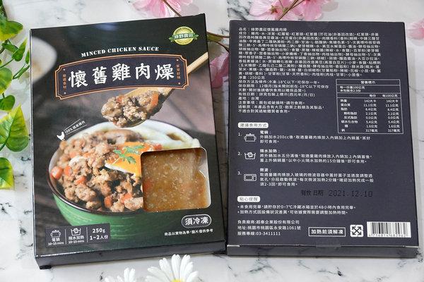 好吃冷凍雞湯包推薦-綠野農莊雞湯料理包、雞肉燥 (21).jpg