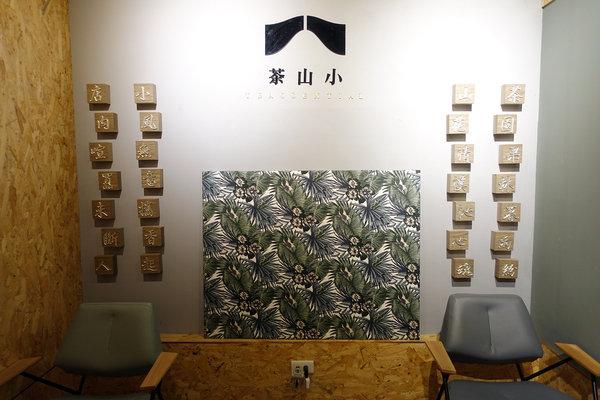 六張犁飲料店-茶山小飲料店,草本機能蛋做的好喝蛋蜜汁 (28).jpg