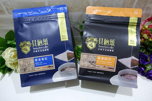 貝納頌冷熱萃咖啡包黃金曼巴、果香綜合 (2).jpg