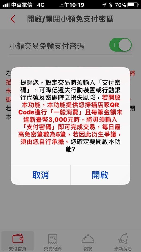 華銀行動銀行台灣pay行動支付 (17).jpg