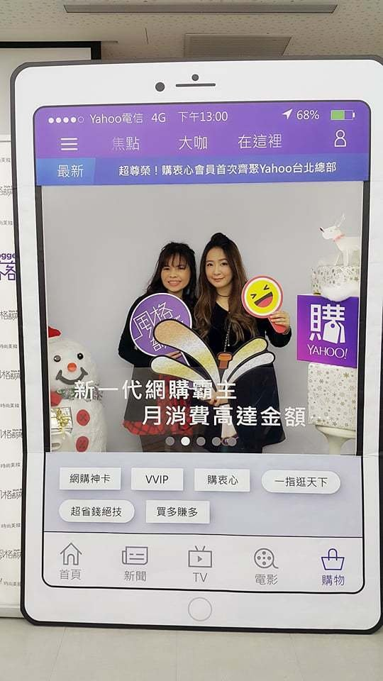 Yahoo奇摩風格部落客冬時尚潮流聚 (7).jpg