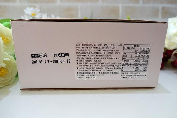 宅配抹茶點心-桃之夭夭 (3).jpg
