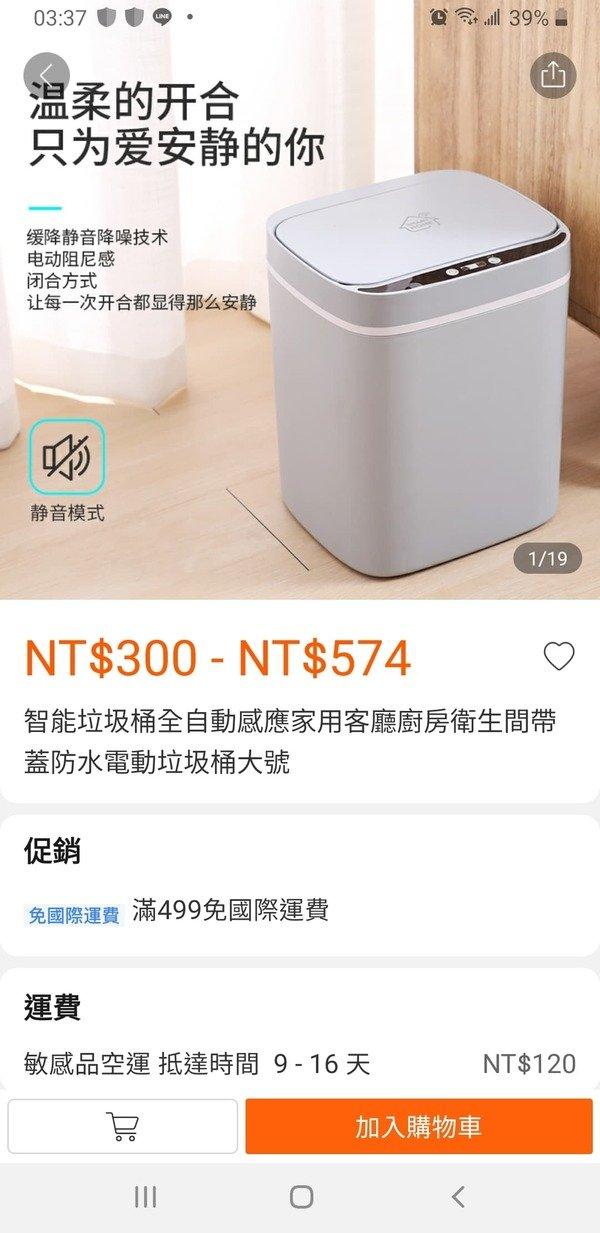 ez buy台灣,65eDay折扣碼 (35).jpg
