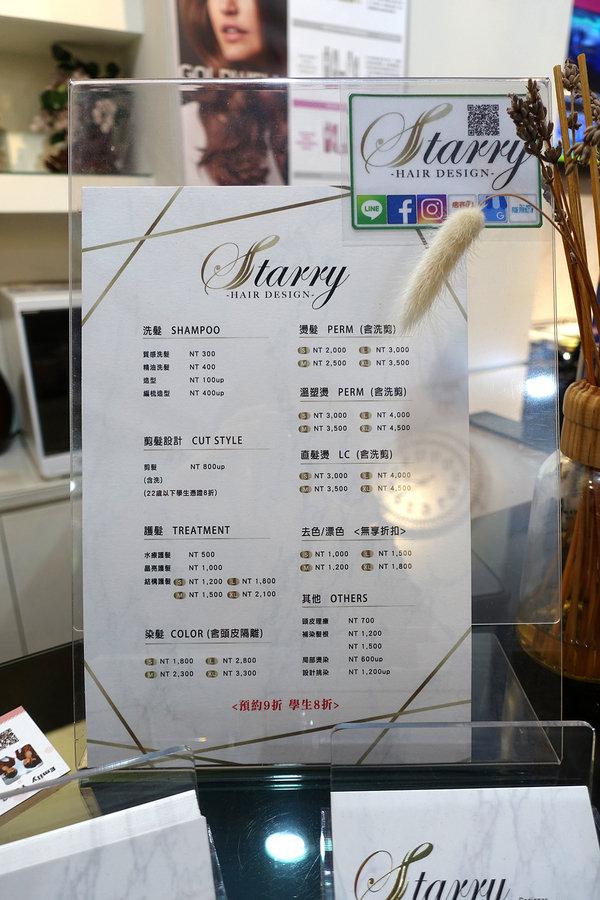 雙連站美髮-Starry髮廊,中山區專業剪染燙護髮 (6).jpg