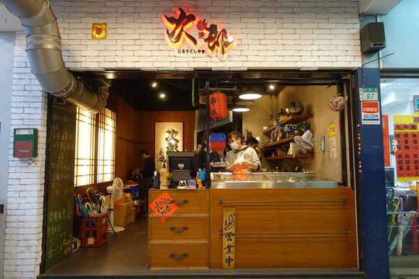 新莊宵夜燒烤-次郎串燒新莊店,平價好吃新莊燒烤 (3).jpg