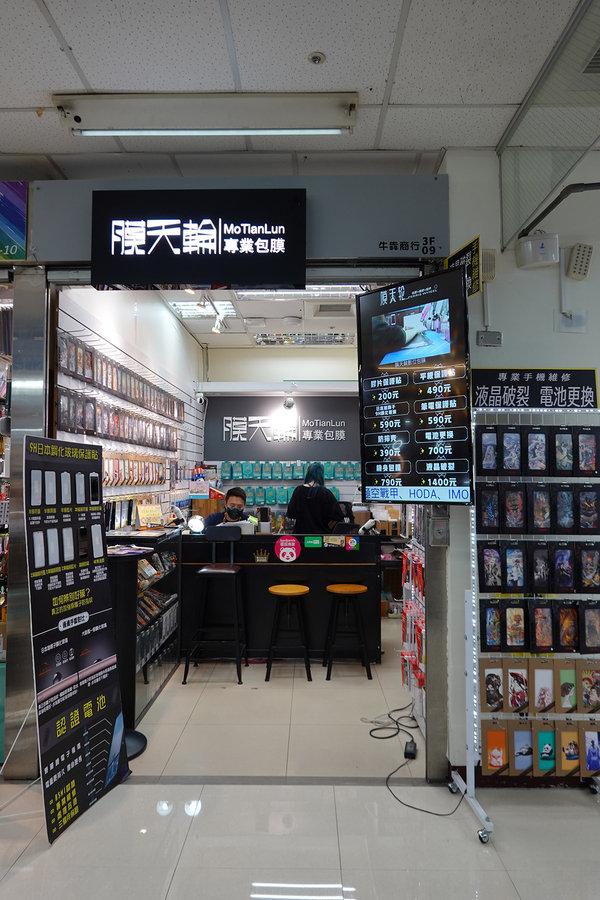 台北專業手機包膜店-台北光華商場膜天輪數位包膜專門店 (56).jpg