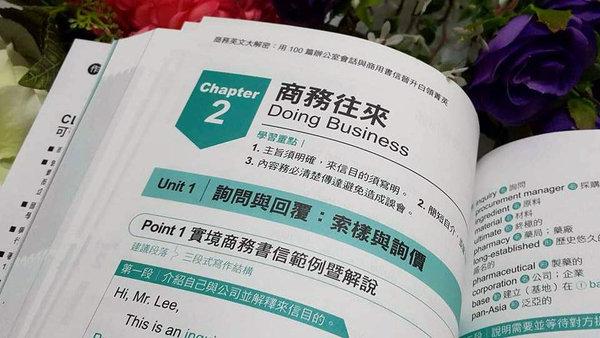 商務英文大解密 (29A).jpg