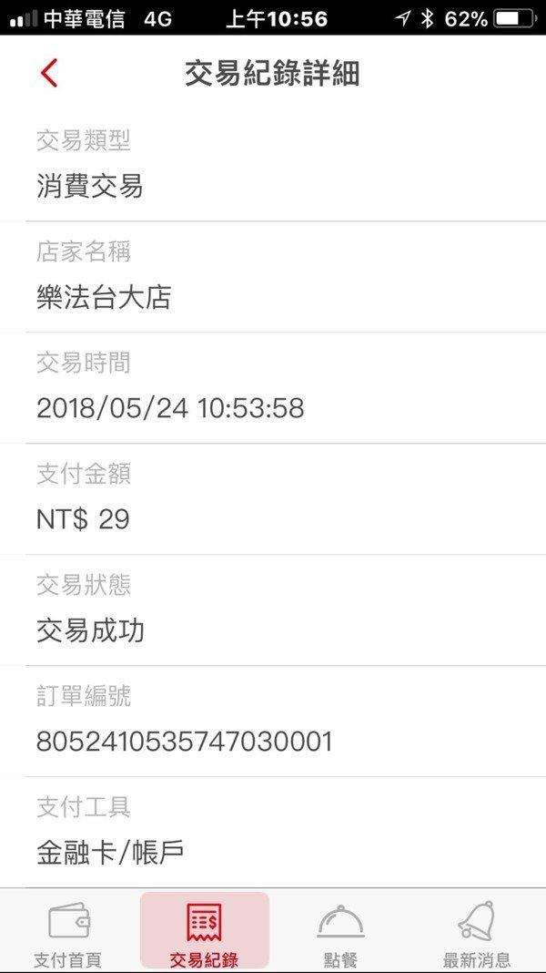 華銀行動銀行台灣pay行動支付 (37).jpg