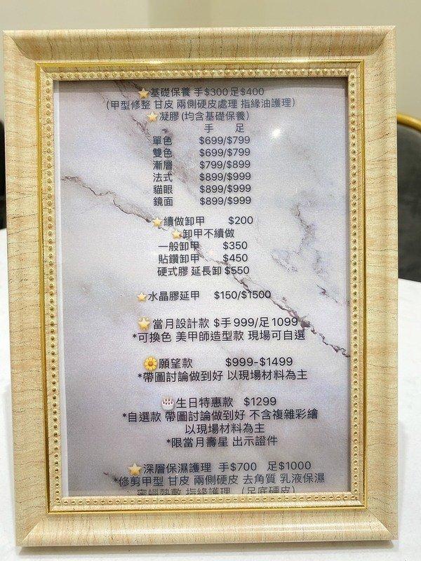 台北車站平價美睫、北車平價美甲-圈圈美甲美睫皮膚保養 (32).jpg