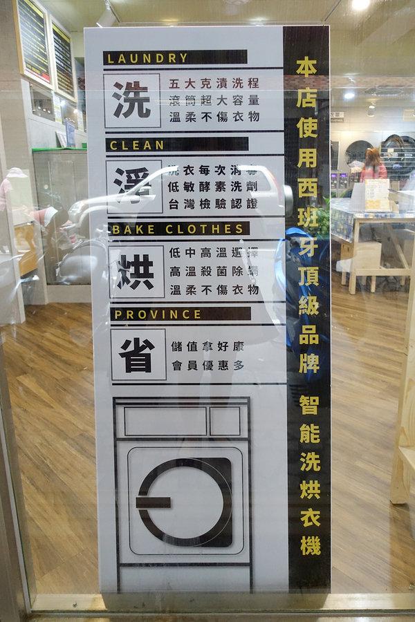 三峽自助洗衣店,美衣潔智能自助洗衣-三峽大同店 (5).jpg