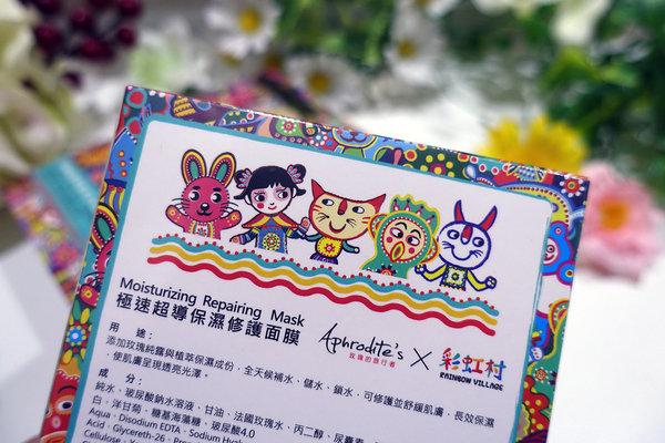 玫瑰的旅行者x彩虹村聯名面膜 (19).jpg